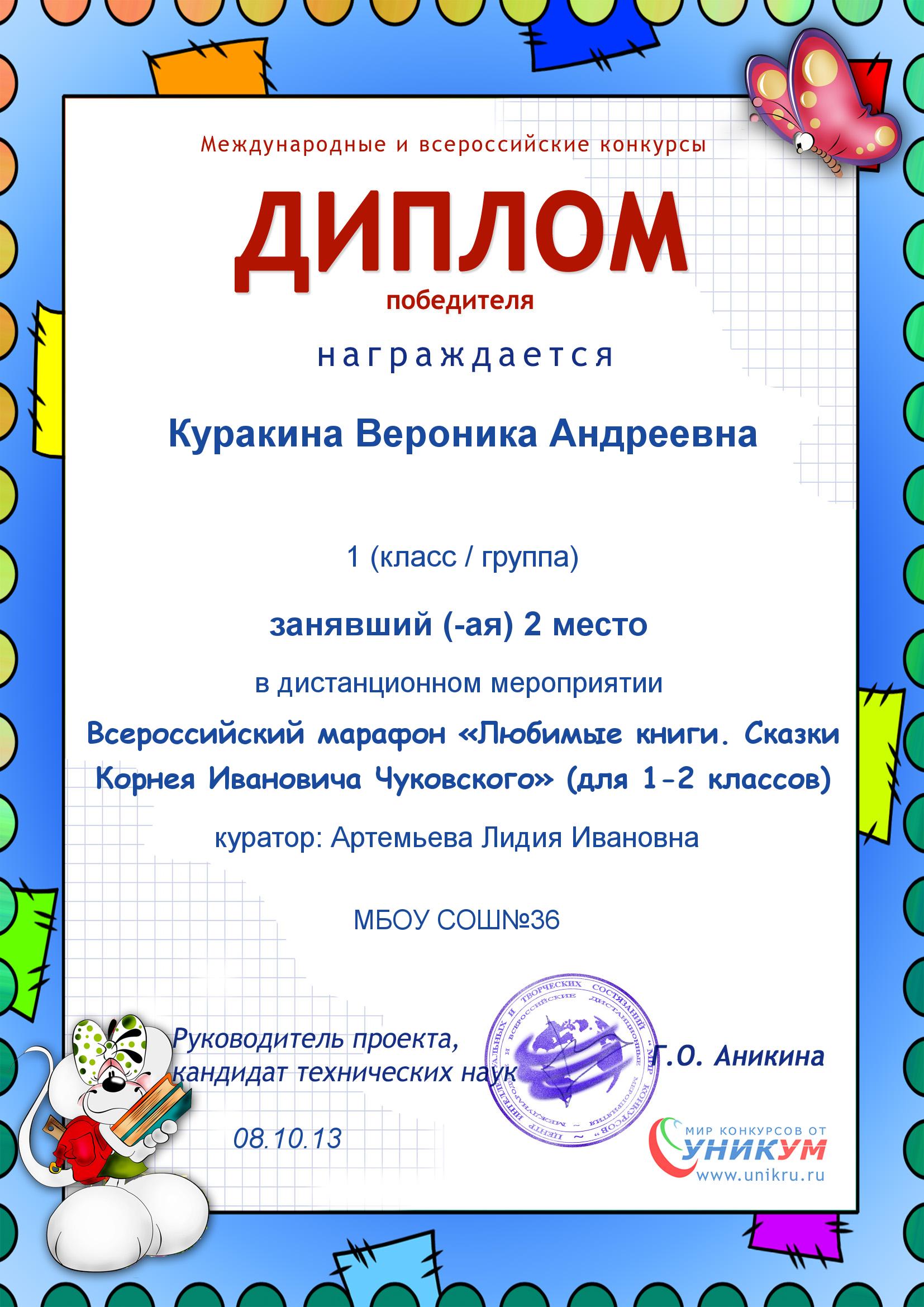 Грамоты для дошкольников в конкурсе чтецов